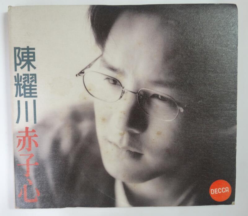✤AQ✤ 陳耀川 赤子心音樂CD專輯⬆ 七成新(紙盒裝) U6070
