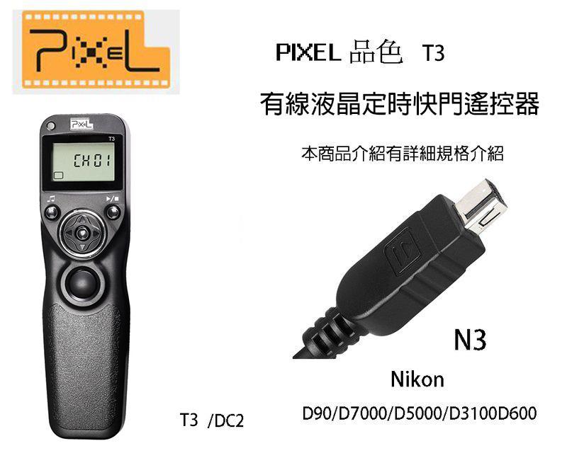 【eYe攝影】PIXEL 品色 T3 DC2 有線定時快門線 N3 DSLR D7100 D7500 縮時攝影