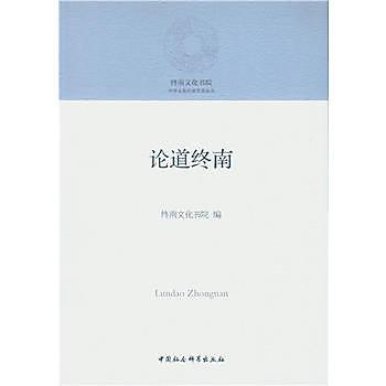 [尋書網] 9787516197301 論道終南 /終南文化書院 著(簡體書sim1a)