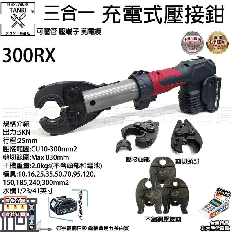 刷卡分期  300RX 三合一 充電式壓接鉗 端子鉗 通用牧田18V 不鏽鋼/水管 直立 鋰電 壓接機 FKS MD