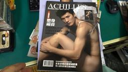 ACHILLES 體育悍將 雜誌 健身寫真雜誌:龍起雲湧 特刊 003 塑身福音 46V