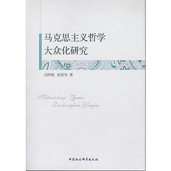 [尋書網] 9787516192450 馬克思主義哲學大眾化研究 /任阿娟//張仲華(簡體書sim1a)