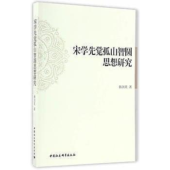 [尋書網] 9787516186183 宋學先覺孤山智圓思想研究 /韓劍英 著(簡體書sim1a)