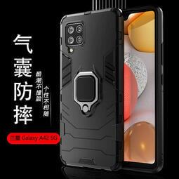 現貨 三星 Galaxy A42 5G 手機殼 防摔 保護套 a42 5g 磁吸車載 指環支架 矽膠套 手機套 黑豹