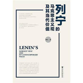 [尋書網] 9787520103923 列寧的馬克思主義觀及其當代價值 /姚芳(簡體書sim1a)