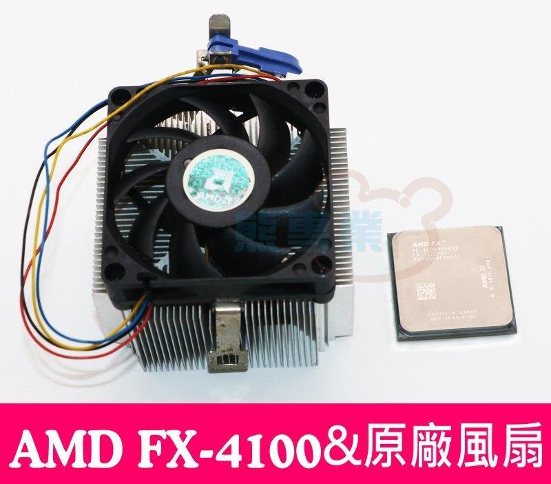 熊專業★ AMD FX4100 & 原廠風扇 CPU 四核心 AM3+腳位 推土機 B301