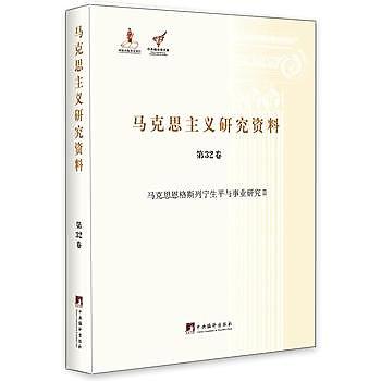 [尋書網] 9787511728630 馬克思恩格斯列寧生平與事業研究Ⅱ(馬克思主義(簡體書sim1a)
