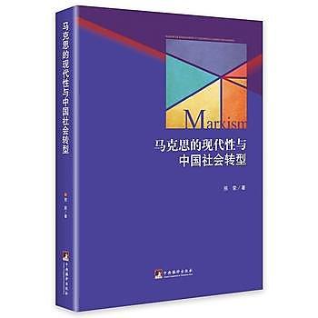 [尋書網] 9787511727978 馬克思的現代性與中國社會轉型 /邢榮 著(簡體書sim1a)