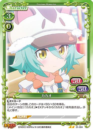 『牌塔』PM 01-084 N 可可 貓娘樂園 NEKOPARA 紙牌 收藏卡