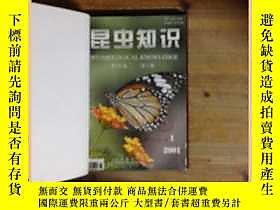 古文物昆蟲知識罕見2001 1-3 第38卷露天16354 昆蟲知識罕見2001 1-3 第38卷