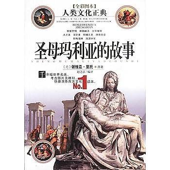 [尋書網] 9787806007419 聖母瑪利亞的故事(全彩圖本)(含盤)(簡體書sim1a)