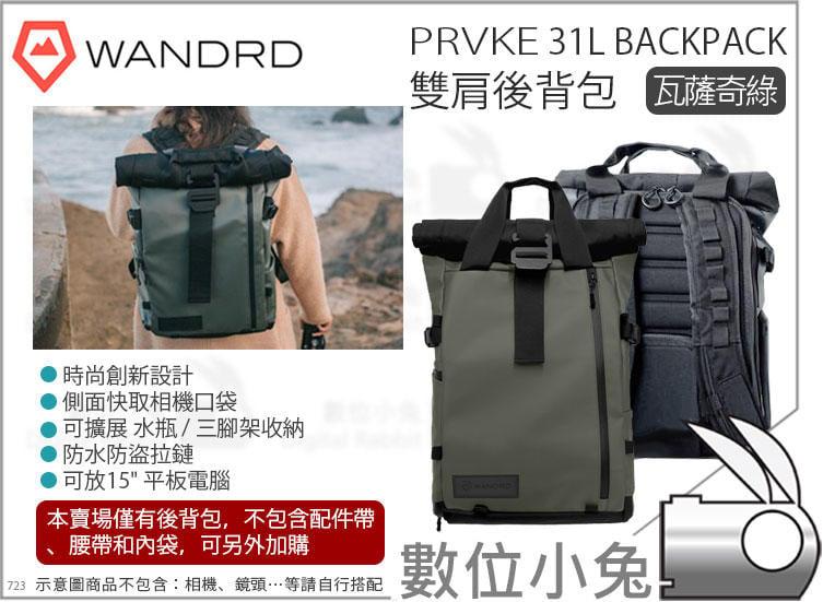 數位小兔【WANDRD PRVKE 31L Backpack 雙肩後背包 瓦薩奇綠】雙肩包 後背包 15吋筆電 防水