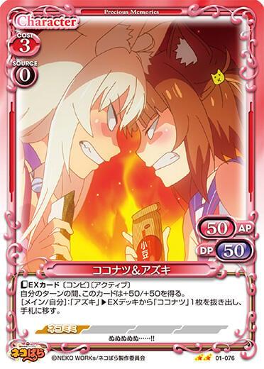 『牌塔』PM 01-076 N 椰子 紅豆 貓娘樂園 NEKOPARA 紙牌 收藏卡