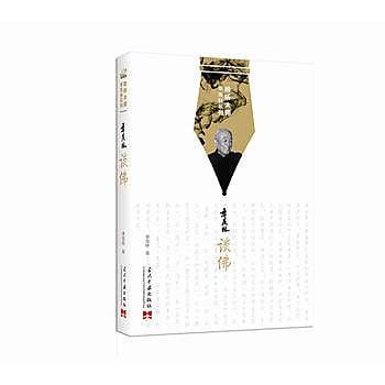 [尋書網] 9787515406916 季羨林談佛(2016版) /季羨林(簡體書sim1a)