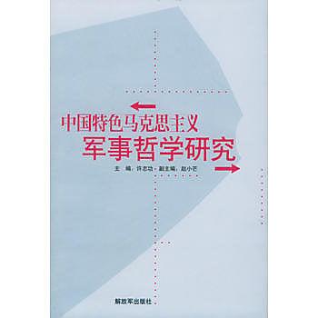 [尋書網] 9787506548762 中國特色馬克思主義軍事哲學研究(簡體書sim1a)
