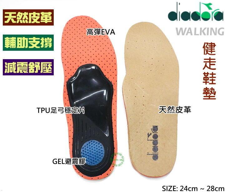 DIADORA 專業機能鞋墊 WALKING 天然皮革健走鞋墊