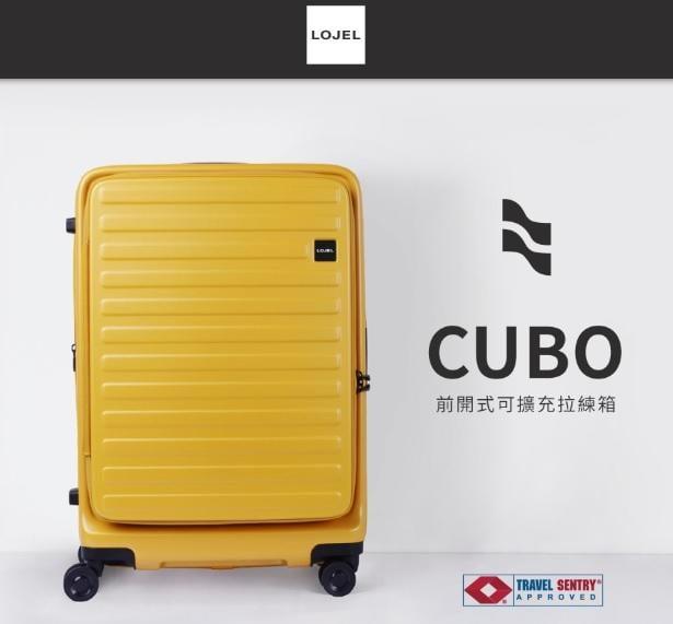 LOJEL CUBO 21吋登機箱-海軍藍 前開式登機箱【Chu Mai】趣買購物 行李箱 登機箱 旅行箱