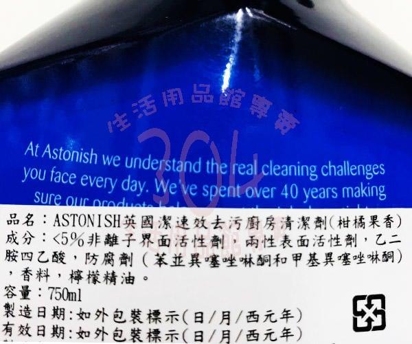 【304】Astonish英國潔清潔劑 速效 (廚房) 去汙 211131 柑橘香 750mL