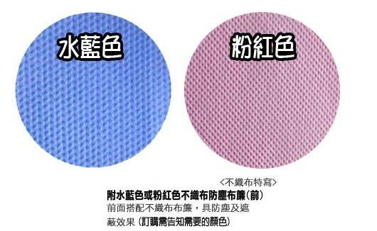 【買AH衣櫥的加購價】【加購】上方遮蔽不織布布簾-兩色可挑(藍、粉色)(若沒和AH系列主產品購買運費需外加)