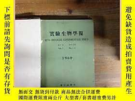 古文物實驗生物學報罕見1960- 1962 第7卷 1- 4露天16354 實驗生物學報罕見1960- 1962 第7卷