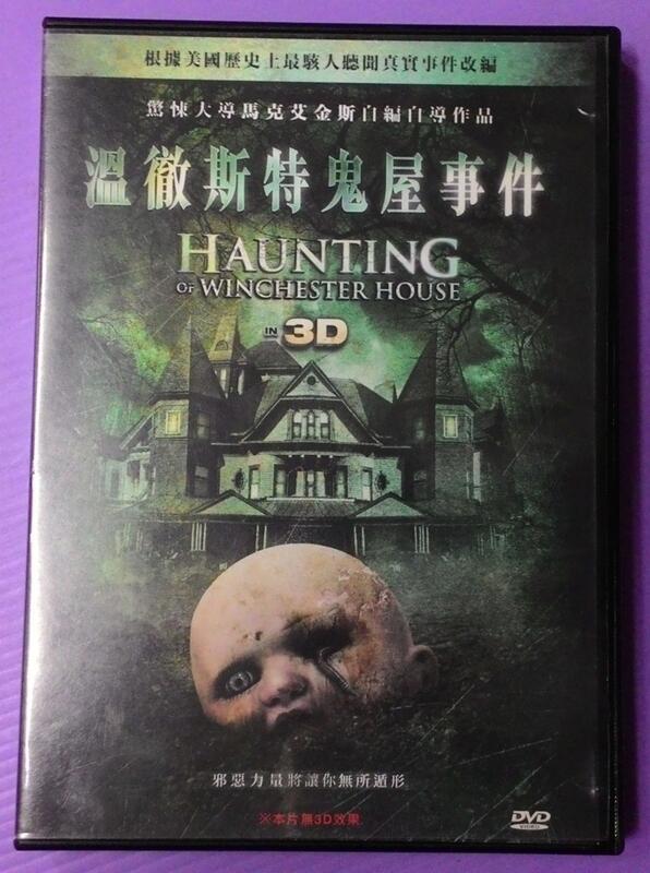 【大謙】《溫徹斯特鬼屋事件(無3D效果)~根據美國歷史上最駭人聽聞真實事件改編》台灣正版二手DVD