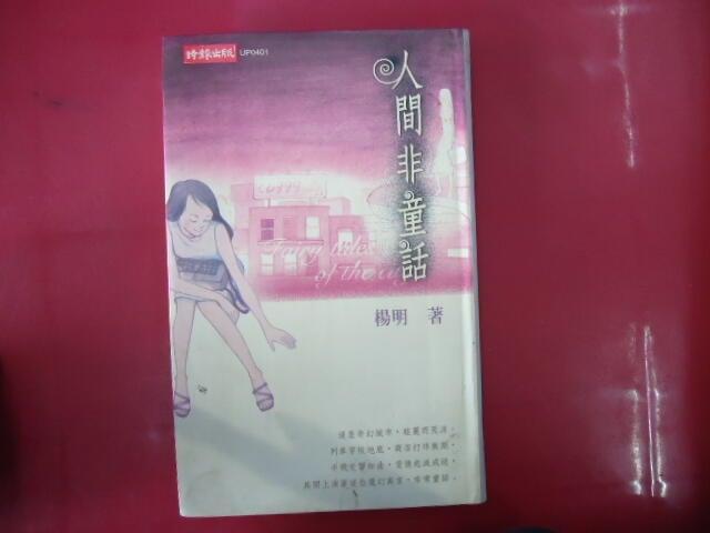 《人間非童話》ISBN:9571334332│時報文化出版企業股份有限公司│楊明