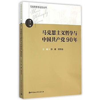 [尋書網] 9787516168615 馬克思主義哲學與中國共產黨90年(簡體書sim1a)