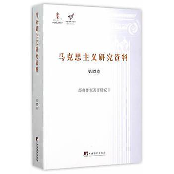 [尋書網] 9787511725998 經典作家著作研究II (馬克思主義研究資料平(簡體書sim1a)