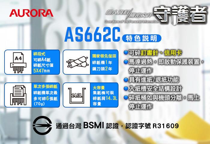 AURORA 震旦 6張 短碎狀 碎斷式 碎紙機 (AS662C)(含稅)