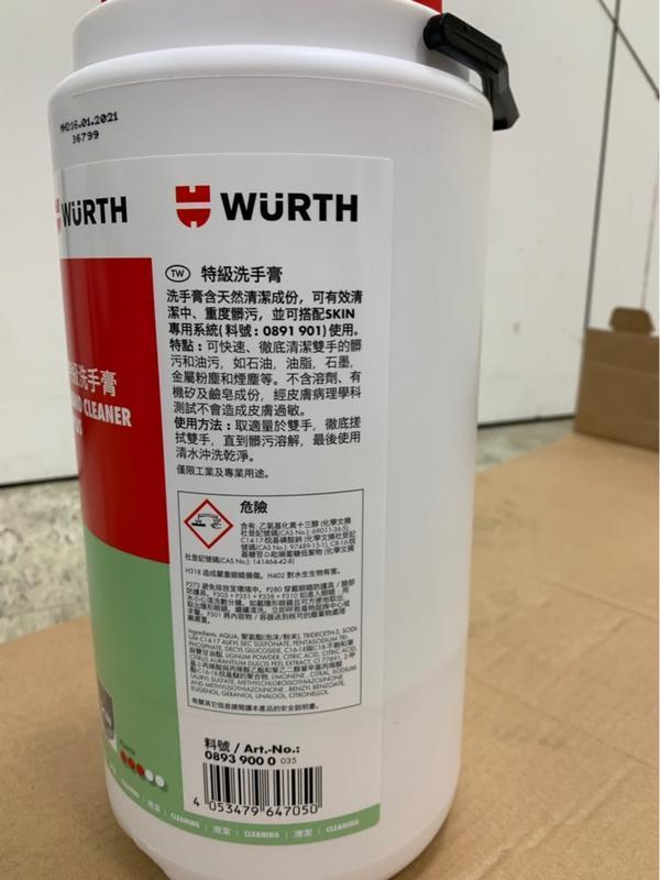 WURTH 福士 公司貨 特級洗手膏 4000ml 罐裝