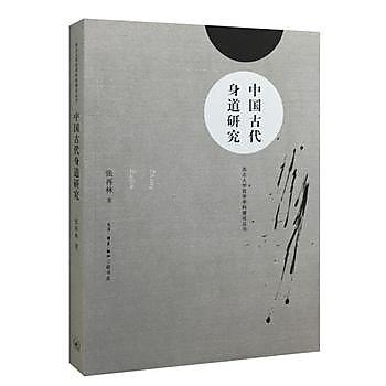 [尋書網] 9787108052766 中國古代身道研究 /張再林(簡體書sim1a)