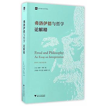[尋書網] 9787308166331 弗洛伊德與哲學:論解釋 /(法)保羅•利科(簡體書sim1a)