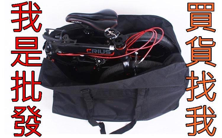 《缺貨中》20吋摺疊車專用攜車袋 折疊車攜車袋 附收納袋及背帶 20寸攜車袋  16寸小折攜車袋{單車SPA}