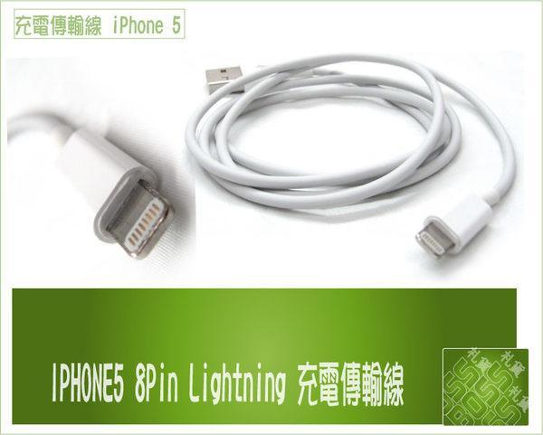 『BOSS』 買一送一 iPhone5 8Pin Lightning 晶片傳輸線 充電/旅充 ios7升級版 iPhon