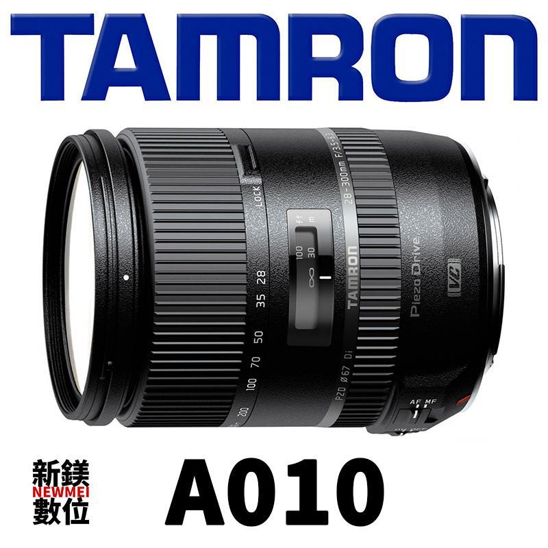 【新鎂】A010 公司貨 TAMRON  SP 28-300mm F/3.5-6.3 Di VC PZD