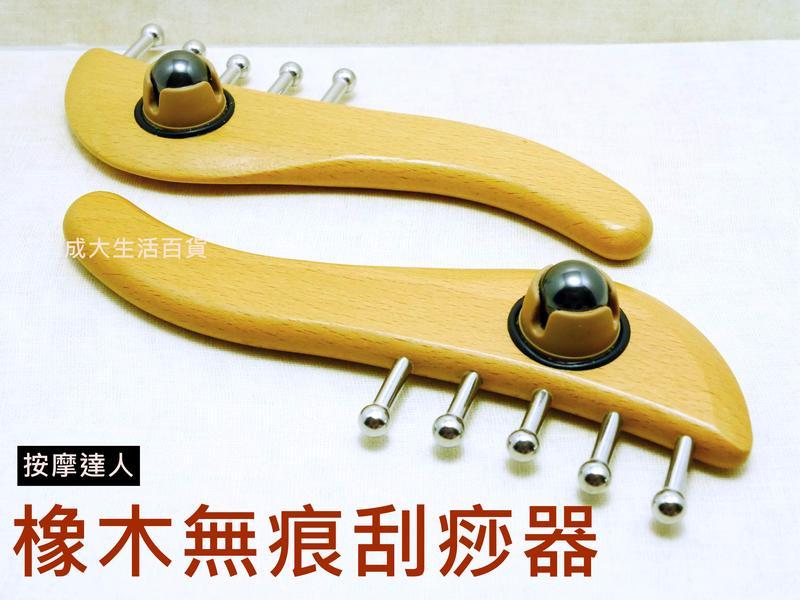 <成大生活館>現貨價119/5支550 橡木無痕刮痧器 刮痧板 按摩器 全身刮痧 木刮痧板 無痕按摩器 原始點
