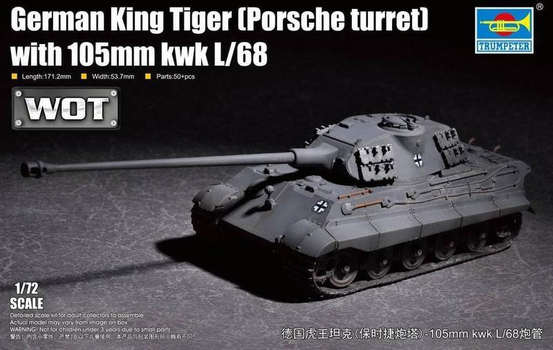 [威逸模型] 5月新品預訂~小號手 1/72 德國 虎王 坦克 保時捷砲塔 07161
