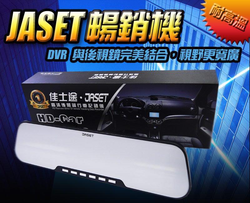 (JASET佳士途)台灣嚴選~~有實拍照片夜視超清晰/後照鏡行車記錄器1080P.廣角140度/行車紀錄器