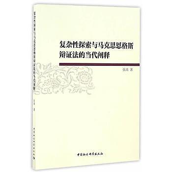 [尋書網] 9787516179338 複雜性探索與馬克思恩格斯辯證法的當代闡釋(簡體書sim1a)