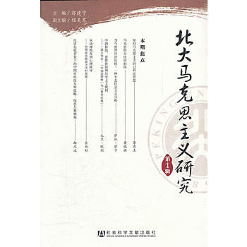 [尋書網] 9787509728529 北大馬克思主義研究(第一輯) /郭建寧 主編(簡體書sim1a)