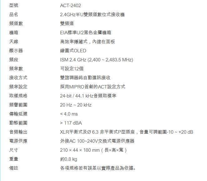 【好康投影機】MIPRO ACT-2402/ACT-24HC*2 半U雙頻道數位式接收機~來電詢問享優惠~歡迎洽詢~