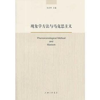 [尋書網] 9787542644879 現象學方法與馬克思主義 /張慶熊 著(簡體書sim1a)