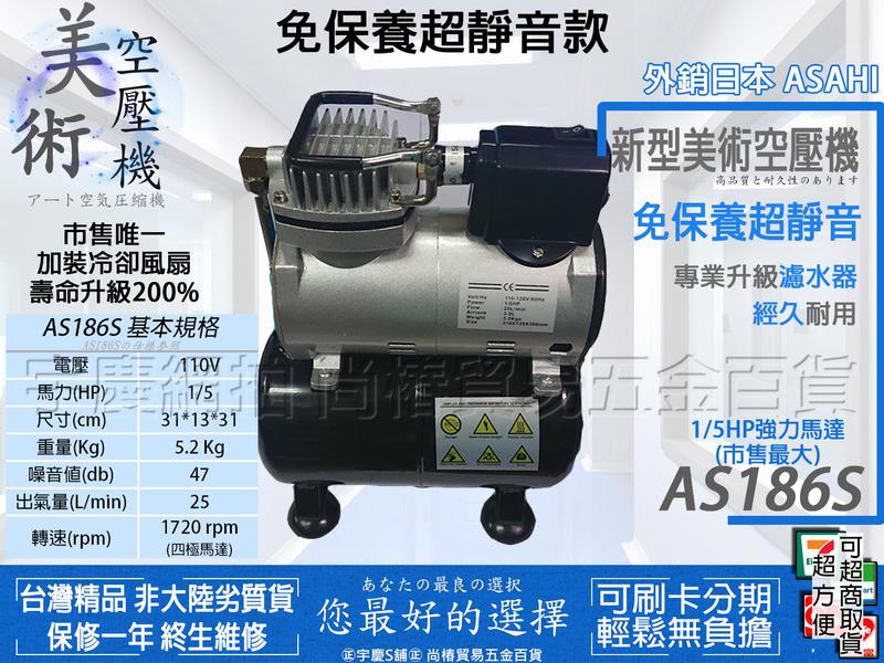 可刷卡分期 風槍+風管+轉接頭 ASAHI AS186S無油靜音迷你空壓機 美術空壓機 加裝冷卻風扇 附調壓濾水器