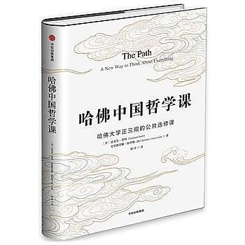 [尋書網] 9787508668550 哈佛中國哲學課(簡體書sim1a)