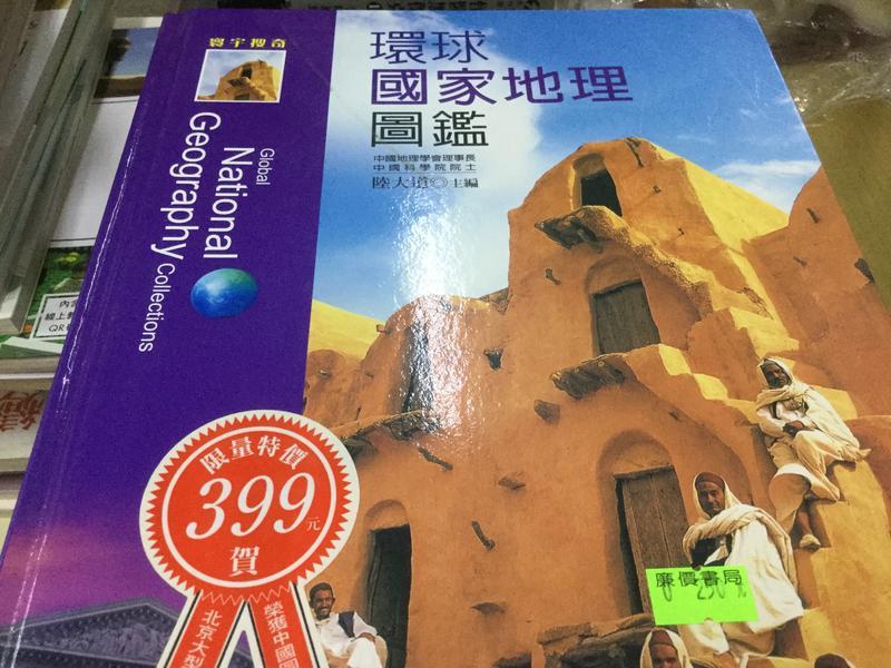 環球國家地理圖鑑/漢宇國際