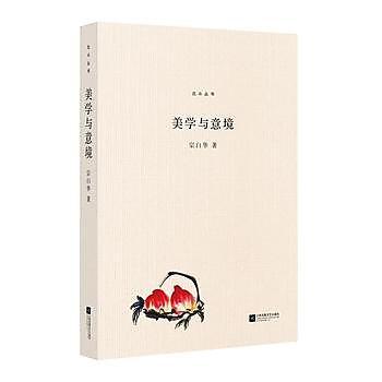 [尋書網] 9787539992396 北斗叢書精編版:美學與意境 /宗白華(簡體書sim1a)