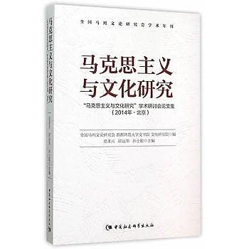 [尋書網] 9787516169032 馬克思主義與文化研究:「馬克思主義與文化研究(簡體書sim1a)