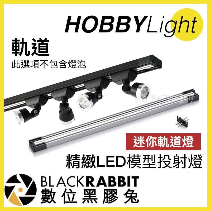 數位黑膠兔【 HOBBYLight 精緻 LED 模型投射燈 迷你軌道燈 軌道 】 公仔櫃 模型櫃 櫥窗打光 燈泡 飾品