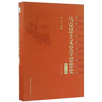 [尋書網] 9787516165836 馬克思主義史學思想史.第2卷,早期馬克思主義(簡體書sim1a)