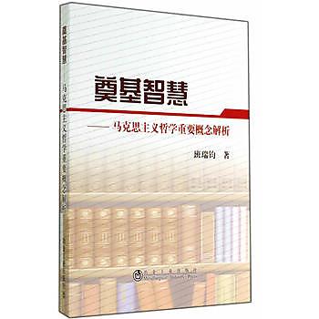 [尋書網] 9787502466633 奠基智慧—馬克思主義哲學重要概念解析(簡體書sim1a)